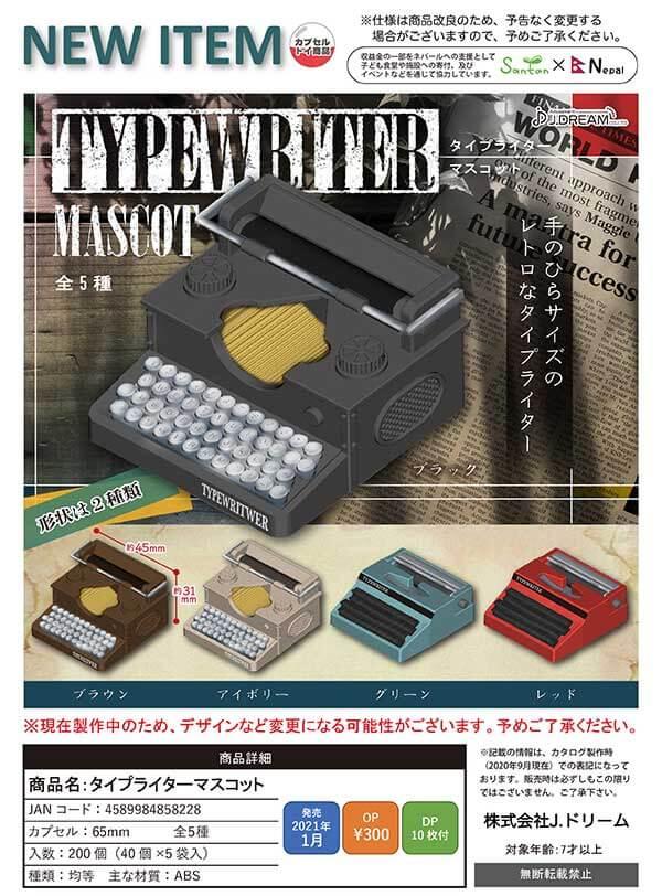 タイプライターマスコット(40個入り)