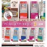 ミニATMマスコット3(40個入り)