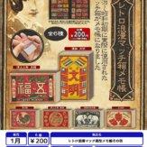 レトロ浪漫マッチ箱型メモ帳その壱(50個入り)
