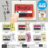 食券ライトマスコット ~おかわり~(40個入り)