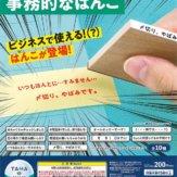 TAMA-KYU 事務的なはんこ(50個入り)