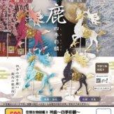 空想生物図鑑2 神鹿~四季彩麟~(20個入り)