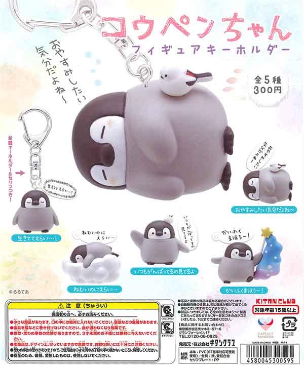 コウペンちゃん フィギュアキーホルダー(50個入り)