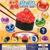 キャラ寿司 ぷよぷよフィギュアキーホルダー(40個入り)