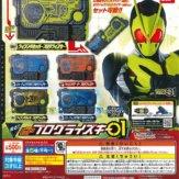 仮面ライダーゼロワン GPプログライズキー01(20個入り)