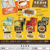 ぷにゅっと!レトルト食品マスコット(50個入り)
