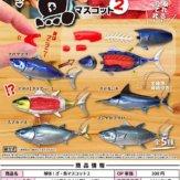 解体!ざ・魚マスコット2(40個入り)