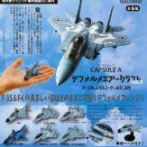 カプセルエース デフォルメエアクラフトVol.1 F-15J/DJ・F-4EJ改(30個入り)