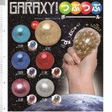 コロコロコレクション ギャラクスィー!つぶつぶボール(50個入り)