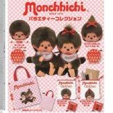 モンチッチ バラエティーコレクション(40個入り)