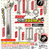 DIY工具マスコット2(50個入り)