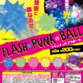 フラッシュパンクボール(50個入り)