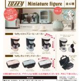 TOFFY ミニチュアフィギュア VOL.2(30個入り)