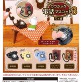 クラシック電話マスコット3(40個入り)