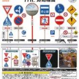 THE道路標識(50個入り)