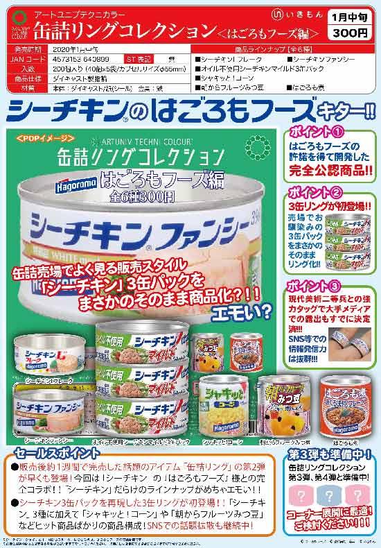 アートユニブテクニカラー 缶詰リングコレクション[はごろもフーズ編](40個入り)
