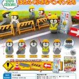ペンギン建設(40個入り)