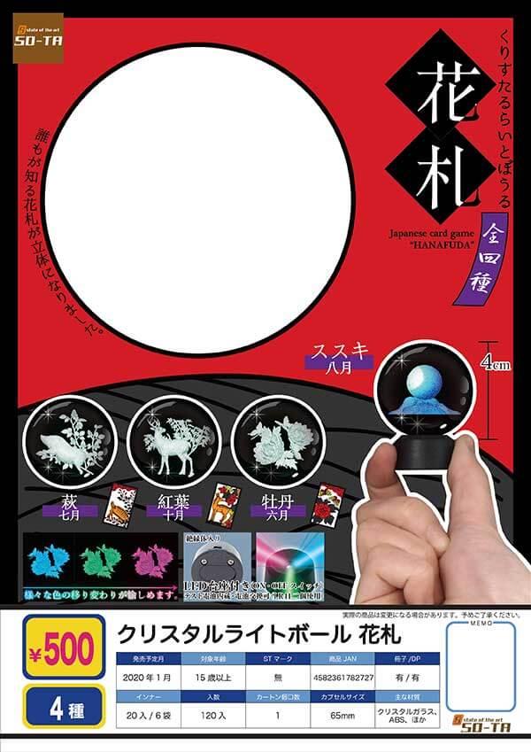 クリスタルライトボール 花札(20個入り)