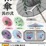 1/12 和傘 其の弐(40個入り)