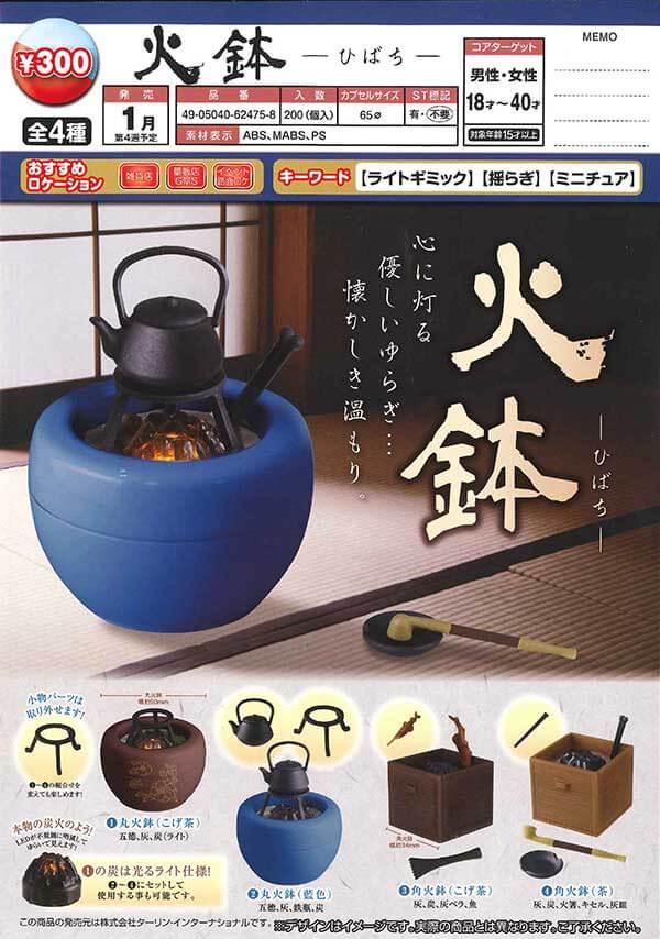 火鉢(40個入り)