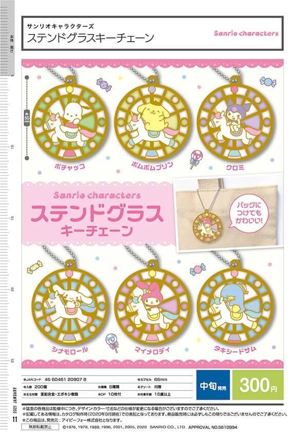 サンリオキャラクターズ ステンドグラスキーチェーン(40個入り)