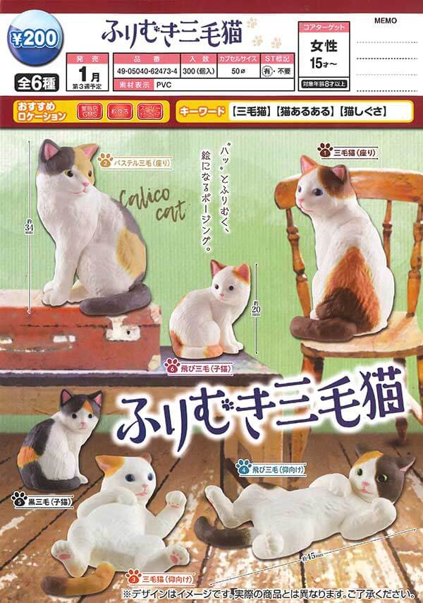 ふりむき三毛猫(50個入り)