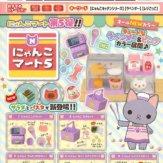 にゃんこマート5(50個入り)