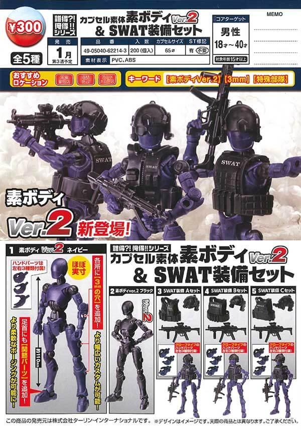 誰得?!俺得!!シリーズカプセル素体 素ボディVer.2&SWAT装備セット(40個入り)