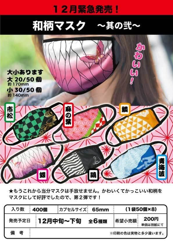 和柄マスク ~其の弐~(50個入り)