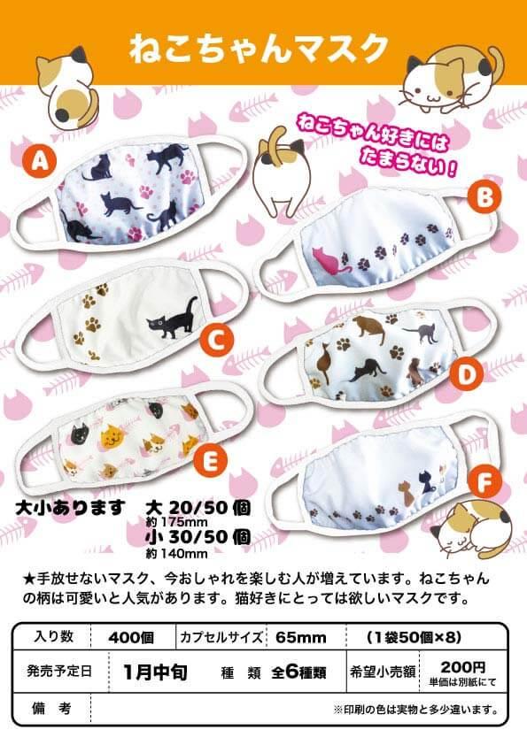 ねこちゃんマスク(50個入り)