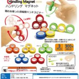 ハンドリング マグネット スピナー[仮](50個入り)