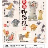 最強・御猫様(おねこさま)立体図鑑(40個入り)