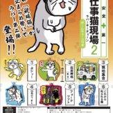 仕事猫現場ラバーキーチェーン2(50個入り)