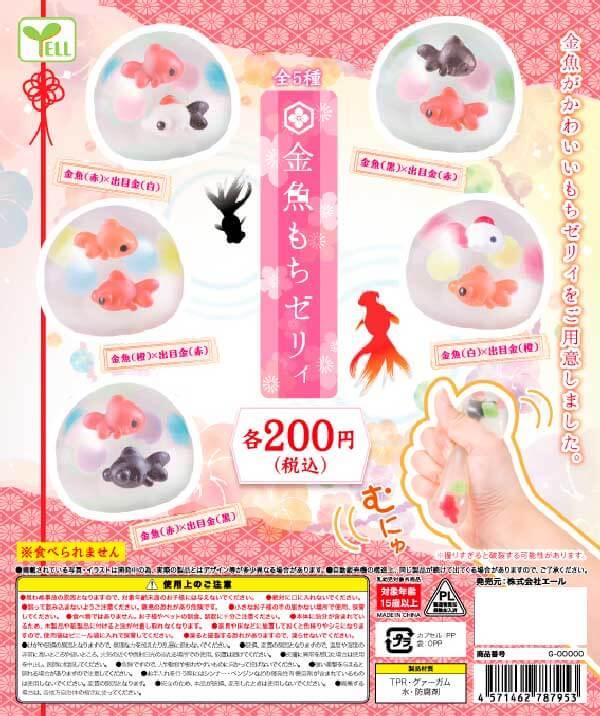 金魚もちゼリィ(50個入り)