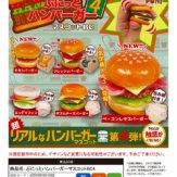 ぷにっとハンバーガーマスコットBC4(40個入り)