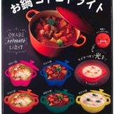 コロコロコレクション お鍋コトコトライト(40個入り)
