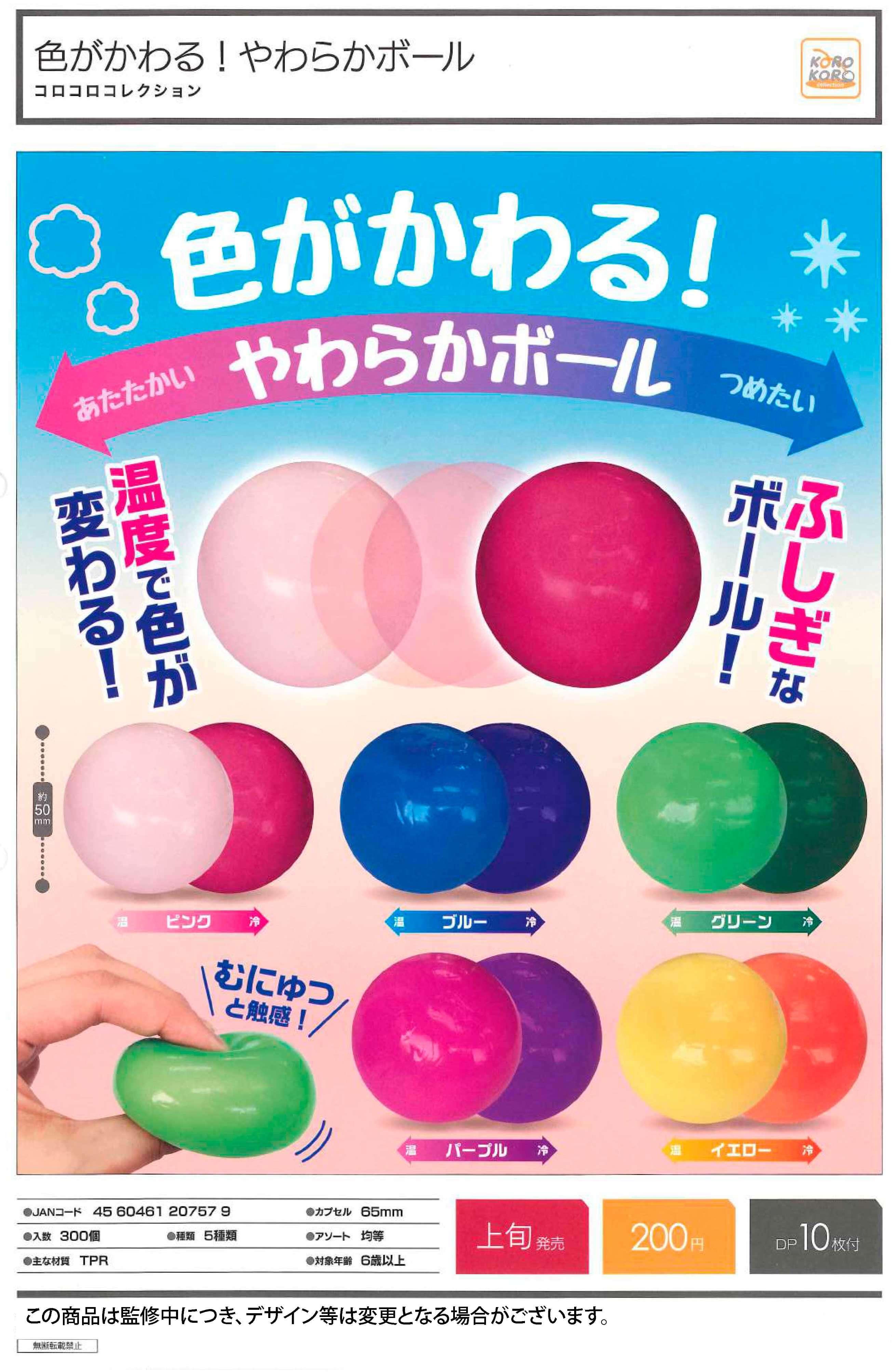 コロコロコレクション 色がかわる!やわらかボール(50個入り)