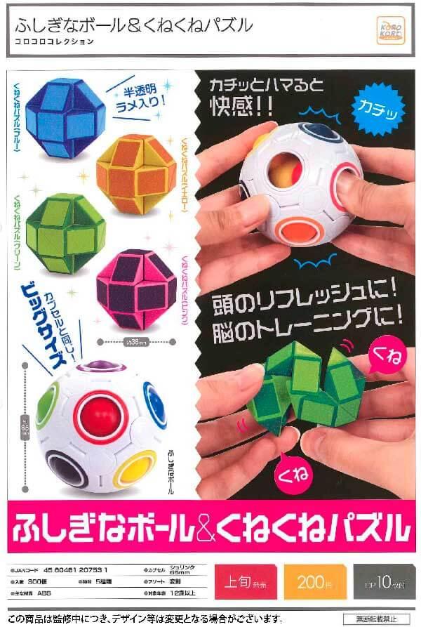 コロコロコレクション ふしぎなボール&くねくねパズル(50個入り)