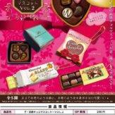 ざ・高級チョコマスコット~VOL.2(50個入り)