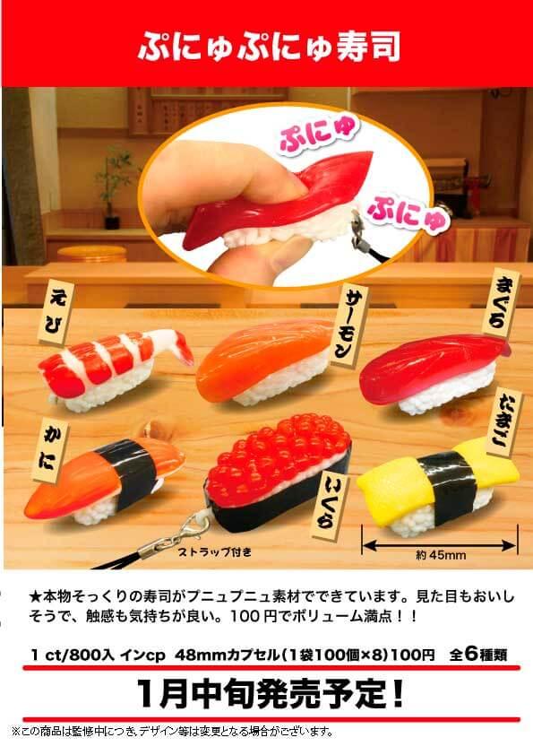 ぷにゅぷにゅ寿司(100個入り)