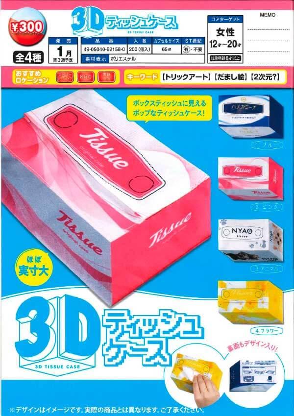 3Dティッシュケース(40個入り)