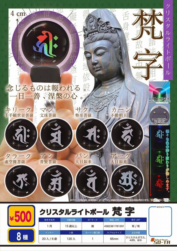 クリスタルライトボール 梵字(20個入り)