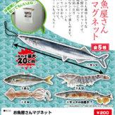 お魚屋さんマグネット(50個入り)