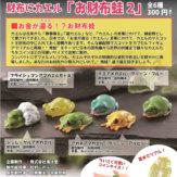 カプセルQミュージアム 財布にカエル「お財布蛙2」(50個入り)