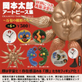 岡本太郎アートピース集 ~万有の相形たち~(30個入り)