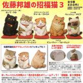 カプセルQミュージアム 「佐藤邦雄の招福猫3」(30個入り)