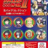 ハイスコアガール2 缶バッジコレクション(50個入り)