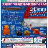 ネイチャーテクニカラーMONO PLUS 深海生物ボールチェーン&マグネット(40個入り)