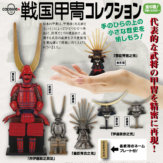 カプセルA(エース)戦国甲冑コレクションVol.1(30個入り)