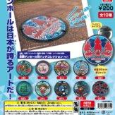 全国マンホール缶バッチコレクション vol.1(50個入り)